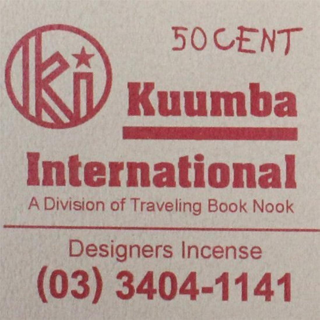 日帰り旅行に深める場合KUUMBA / クンバ『incense』(50CENT) (Regular size)