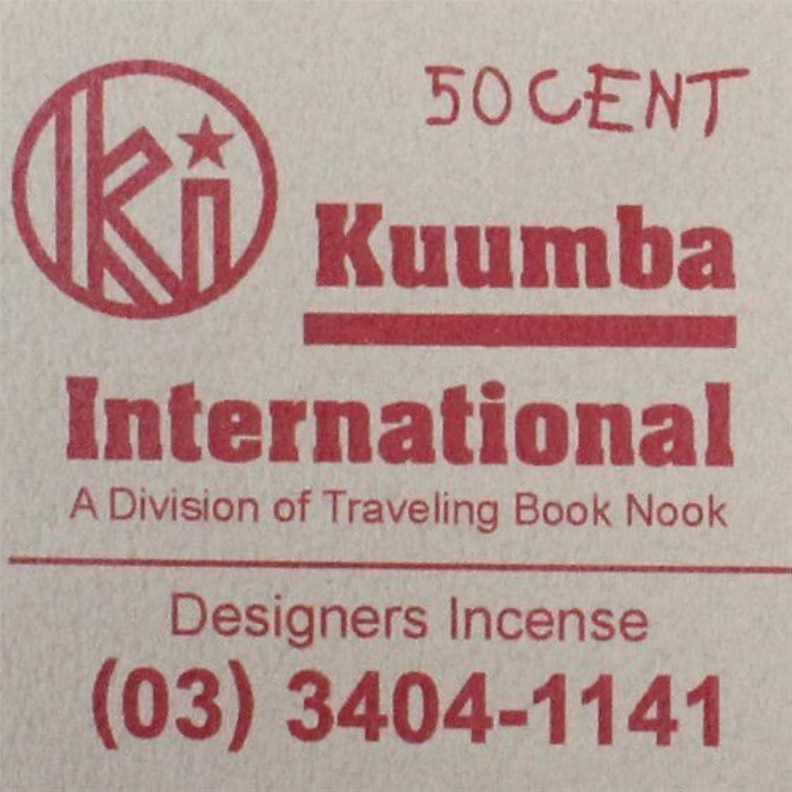 糸植物学懸念KUUMBA / クンバ『incense』(50CENT) (Regular size)