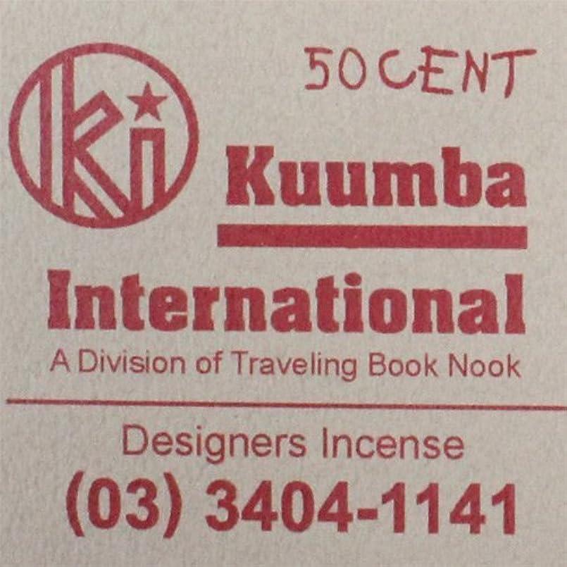川美的雇用KUUMBA / クンバ『incense』(50CENT) (Regular size)