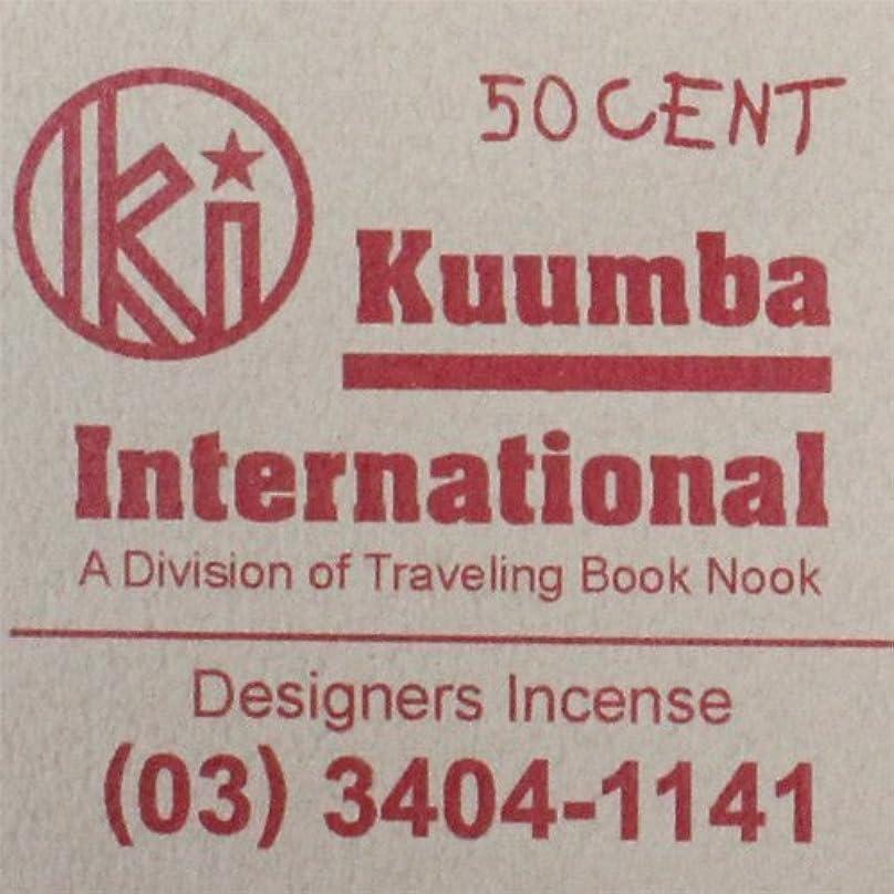 辞任戻るマウスピースKUUMBA / クンバ『incense』(50CENT) (Regular size)