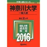 神奈川大学(一般入試) (2016年版大学入試シリーズ)