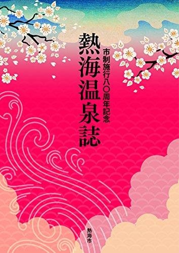 市制施行八〇周年記念 熱海温泉誌 (発行:熱海市)