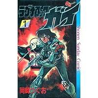 ラグナロック・ガイ 1 (少年サンデーコミックス)