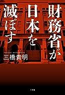 三橋 貴明 (著)(29)新品: ¥ 1,512ポイント:46pt (3%)19点の新品/中古品を見る:¥ 1,470より