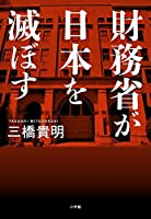三橋 貴明 (著)(20)新品: ¥ 1,512ポイント:46pt (3%)15点の新品/中古品を見る:¥ 1,512より