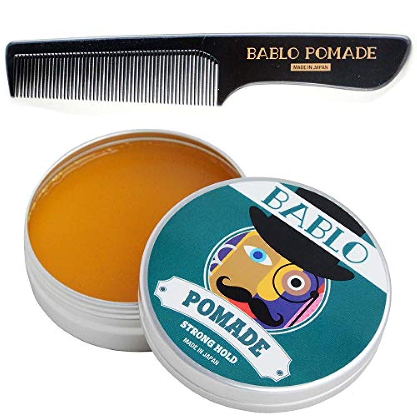 農学野心訴えるバブロ ポマード(BABLO POMADE) ストロング ホールド コーム 櫛 セット メンズ 整髪料 ヘアグリース 130G