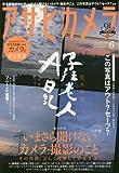 アサヒカメラ 2017年 06 月号 [雑誌]