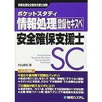 ポケットスタディ 情報処理安全確保支援士 (情報処理技術者試験)