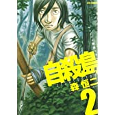 自殺島 2―サバイバル極限ドラマ (ジェッツコミックス)