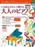 いちばんやさしく弾ける 大人のピアノ 【レッスンCD付き】 (ヤマハムックシリーズ170)