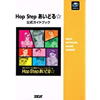 HopStepあいどる 公式ガイドブック (Zest official book series)