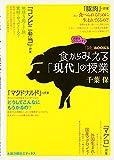 食からみえる「現代」の授業 (「ひと」BOOKS)