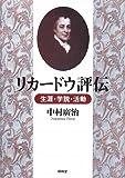 リカードウ評伝―生涯・学説・活動