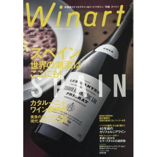 Winart(ワイナート) 2017年 04 月号 [雑誌]