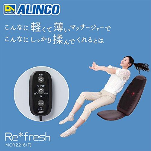 ALINCO(アルインコ) シートマッサージャー ヒーター搭載 どこでもマッサージャー モミっくす Re・フレッシュ MCR2216(T)