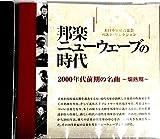 CD 邦楽ニューウエーブの時代 2000年代