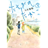 たそがれたかこ(8) (BE・LOVEコミックス)