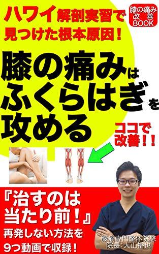膝の痛みはふくらはぎを攻める: 〜膝の痛みの原因は膝じゃない!〜