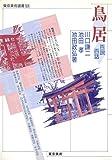 鳥居—百説百話 (東京美術選書)