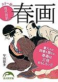 カラー版 現代語訳 春画 (新人物文庫)