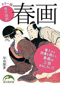 [早川 聞多]のカラー版 現代語訳 春画 (新人物文庫)