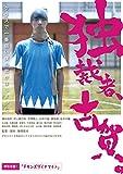 独裁者、古賀[DVD]