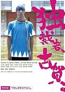 独裁者、古賀 [DVD]