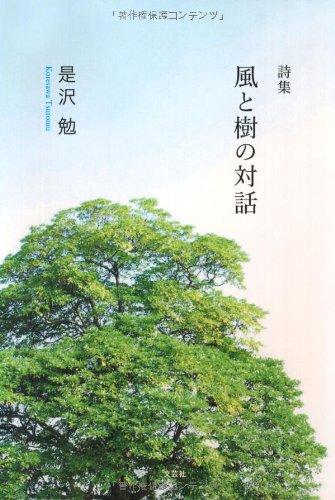 詩集 風と樹の対話