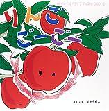 りんごごーごー (チャイルドブックアップル傑作選)