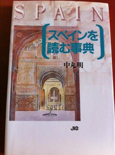 スペインを読む事典 / 中丸 明
