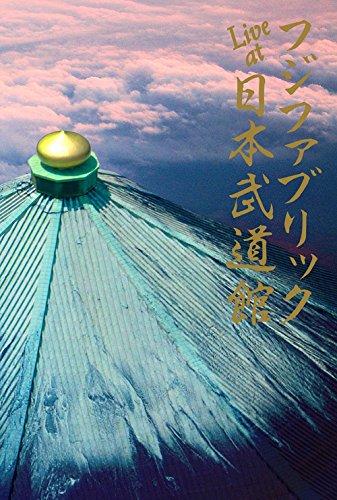 Live at 日本武道館 [DVD]の詳細を見る