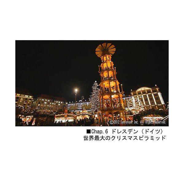 シンフォレストBlu-ray クリスマス・シ...の紹介画像13