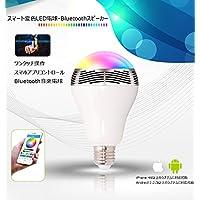 【E-COAST】ワイヤレスBluetooth LED音楽電球 BluetoothスピーカーLEDライト 音楽再生 スピーカー内蔵 調光調色 省エネLED電球