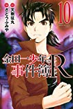 金田一少年の事件簿R(10)(週刊少年マガジンコミックス)