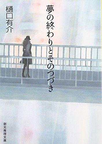 夢の終わりとそのつづき (創元推理文庫)