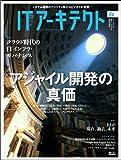 ITアーキテクト Vol.24 (IDGムックシリーズ)