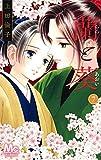 蘭と葵 7 (マーガレットコミックス)