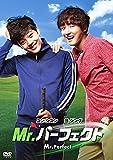 Mr.パーフェクト [DVD]