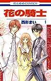 花の騎士 1 (花とゆめコミックス)
