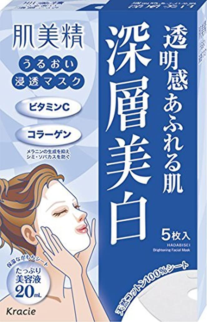 枠間違いなく爆弾【22個セット】肌美精 うるおい浸透マスク (深層美白) 5枚 [医薬部外品]×22個
