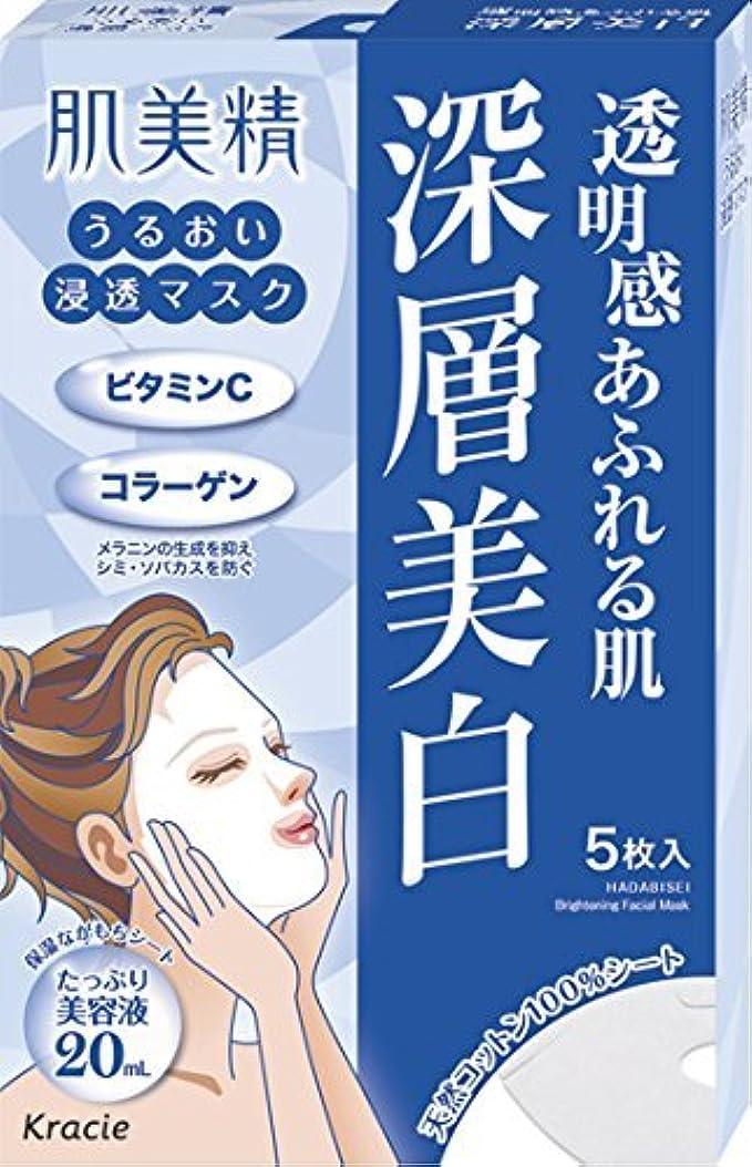 頑張る二年生何か【22個セット】肌美精 うるおい浸透マスク (深層美白) 5枚 [医薬部外品]×22個