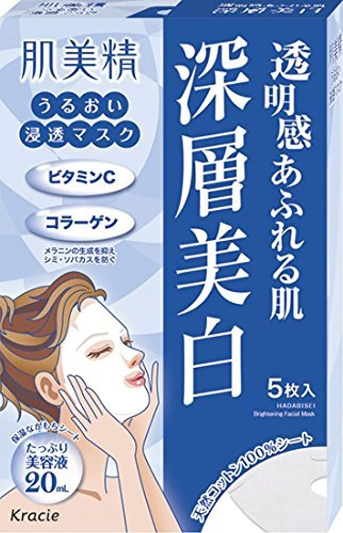 ものブロンズたっぷり【22個セット】肌美精 うるおい浸透マスク (深層美白) 5枚 [医薬部外品]×22個