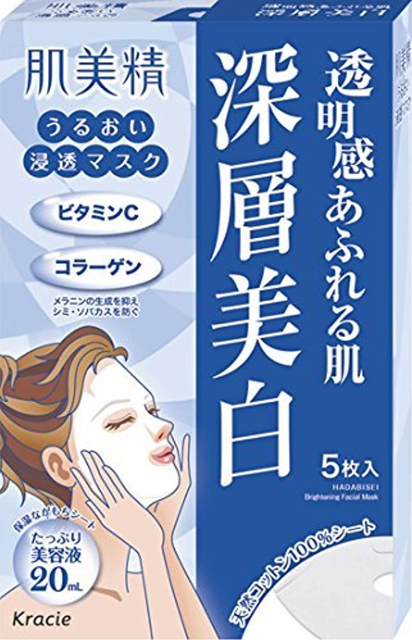 グリースカウボーイ鈍い【22個セット】肌美精 うるおい浸透マスク (深層美白) 5枚 [医薬部外品]×22個