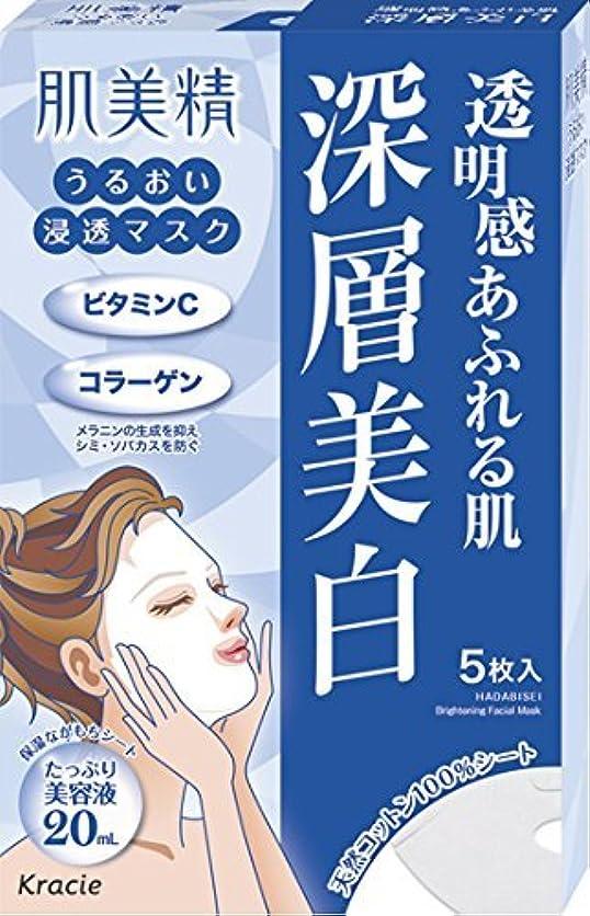 繁栄露エール【22個セット】肌美精 うるおい浸透マスク (深層美白) 5枚 [医薬部外品]×22個