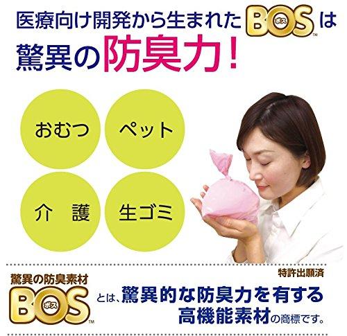 驚異の防臭袋 BOS (ボス) おむつが臭わない袋 Sサイズ 大容量 200枚入り 赤ちゃん用 おむつ ・ うんち 処理袋 【袋カラー:ピンク】