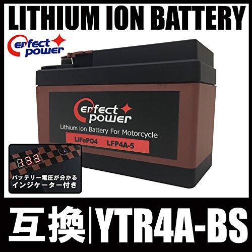 PERFECT POWER リチウムイオンバッテリー LFP4A-5 互換 ユアサ YUASA バッテリーYTR4A-BS GTR4A-5 FTR4A-BS 即使用可能 ライブディオ AF34 ライブディオDIO ZX AF35 マグナ50 AC13ドリーム50 AC15ゴリラ モンキー AB27 タクト AF30 AF51 (LFP4A-5)