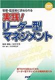 DVD 実践!リーダー型マネジメント