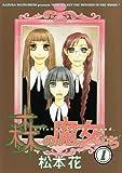 森の魔女たち (1) (ウィングス・コミックス)