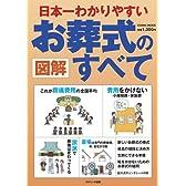 日本一わかりやすいお葬式のすべて―図解 (COSMIC MOOK)