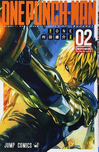 ワンパンマン 02 (ジャンプコミックス)の詳細を見る